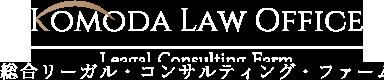 KOMODA LAW OFFICE