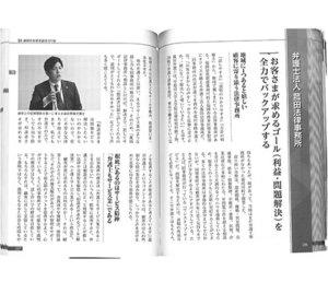 福岡の未来を創る101社