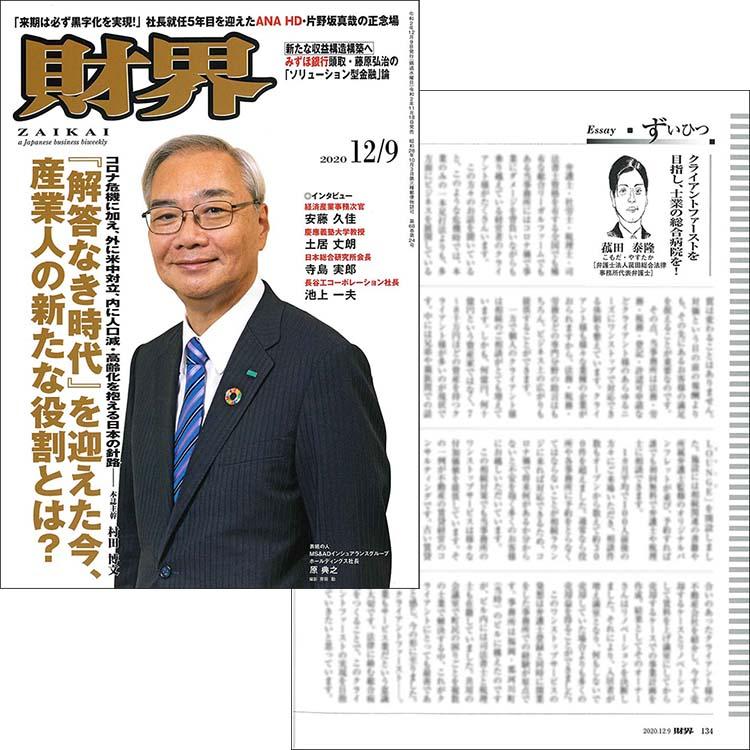 「財界」に代表弁護士 菰田泰隆のコラムが掲載されました
