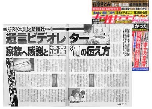 当事務所代表弁護士 菰田泰隆が週間誌の取材を受けました