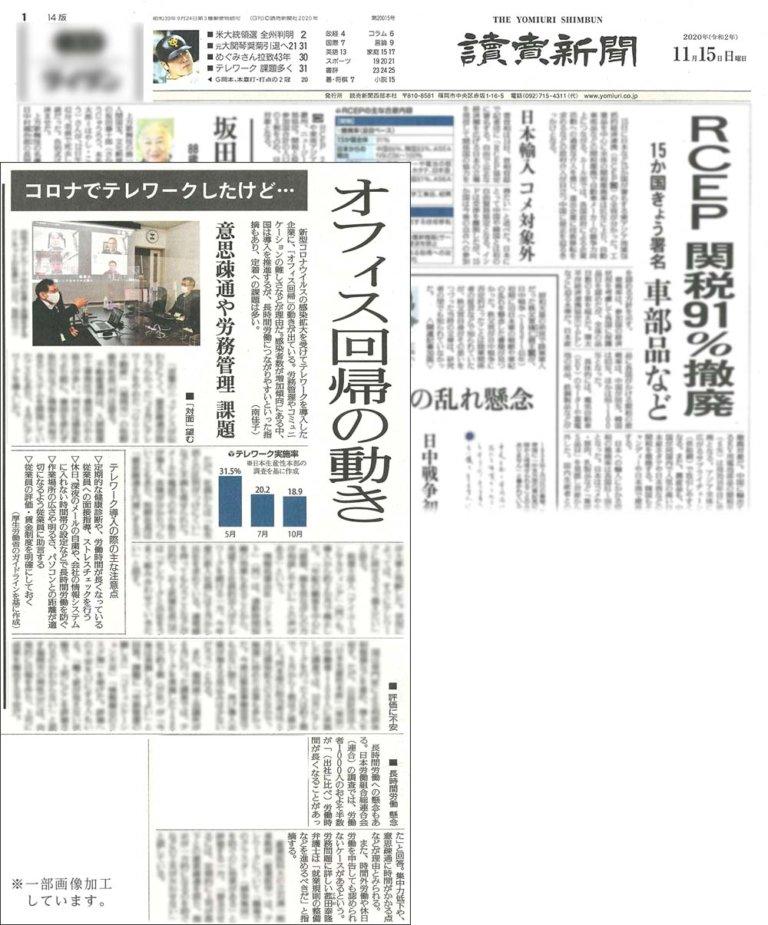 当事務所代表弁護士 菰田泰隆が「読売新聞」の取材を受け、記事が掲載されました