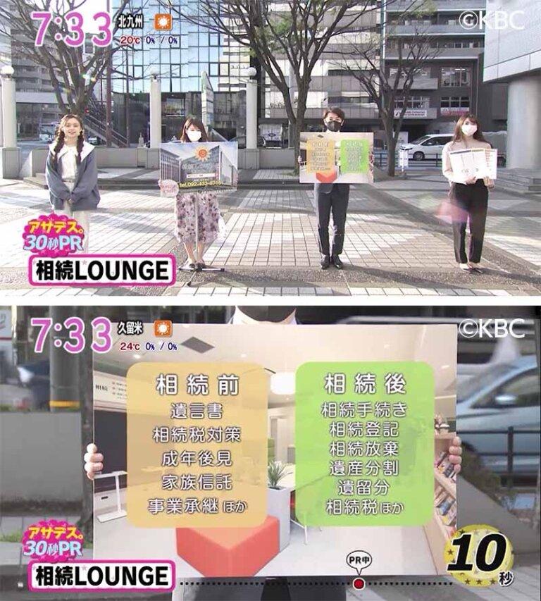 九州朝日放送「アサデス。KBC」30秒PRに出演しました