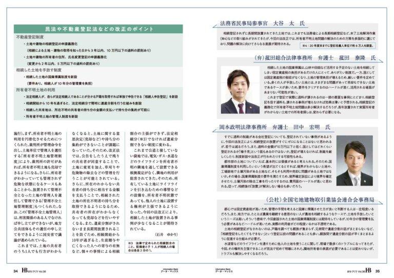 経済情報誌「I.Bまちづくり」にて弊所代表菰田がインタビューを受けました。
