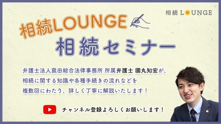 相続LOUNGE Youtubeチャンネル開設のお知らせ