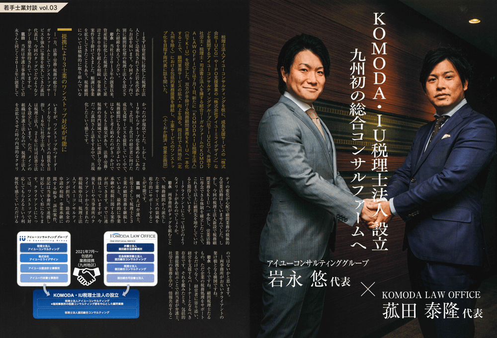 【7/1 KOMODA・IU税理士法人始動】ふくおか経済に掲載されました!