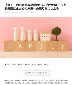 弊所の家系図作成サービス「ファミリーツリー」が記事で紹介されました!