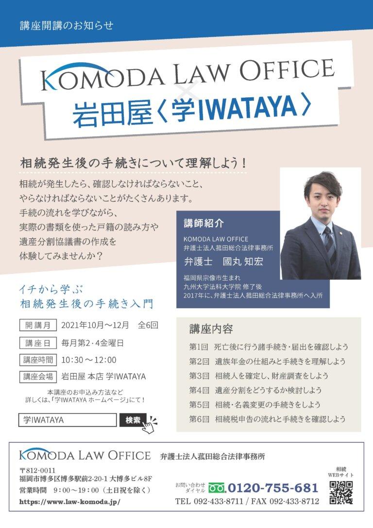 【本日より受付スタート!】岩田屋<学 IWATAYA>にて、相続講座を開講!