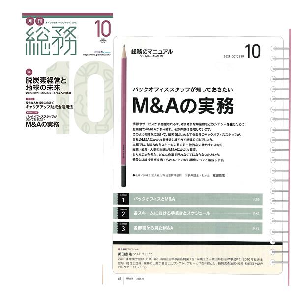 月刊総務にて執筆を行いました!【■バックオフィススタッフが知っておきたい M&Aの実務】