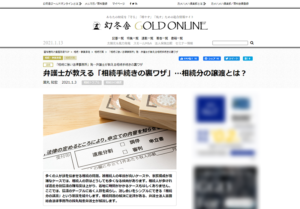 幻冬舎ゴールドオンラインに、当事務所弁護士 監修の記事が掲載されました